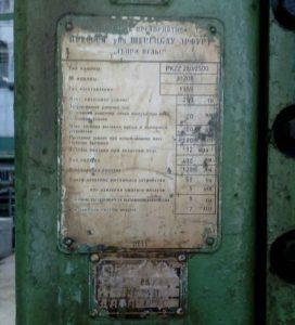 Пресс кривошипный Erfurt PKZZ 250